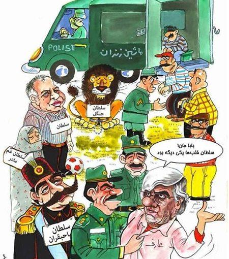 کاریکاتور/ بالاخره نوبت بازداشت سلطان قلبها رسید!