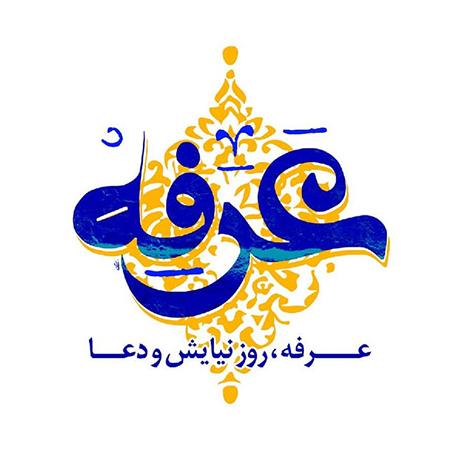 کارت تبریک روز عرفه