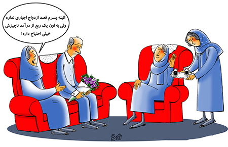 کاریکاتور/ خواستگاری به سبک ازدواج اجباری!