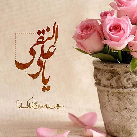 پوسترهای ولادت امام علی النقی الهادی (ع)