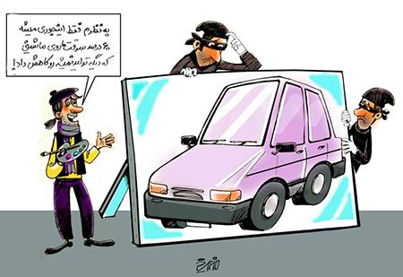 کاریکاتور/ پراید ضد سرقت رسید!