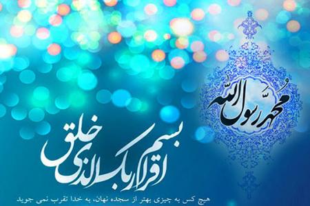 کارت تبریک مبعث رسول اکرم (ص)